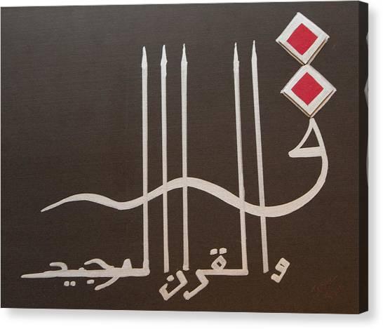 Qaf In Black And Silver Canvas Print by Faraz Khan