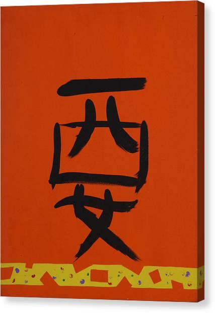 Tiananmen Two Canvas Print