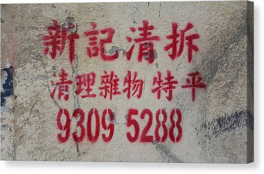 Graffiti Walls Canvas Print - Traditional Characters Demolition by Kathleen Wong