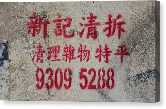 Graffiti Walls Canvas Print - Traditional Characters Demolition by Kathleen Wong