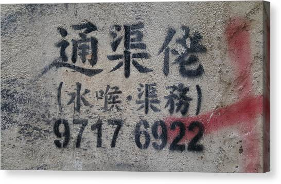 Graffiti Walls Canvas Print - Traditional Characters Drainage Cleaner by Kathleen Wong