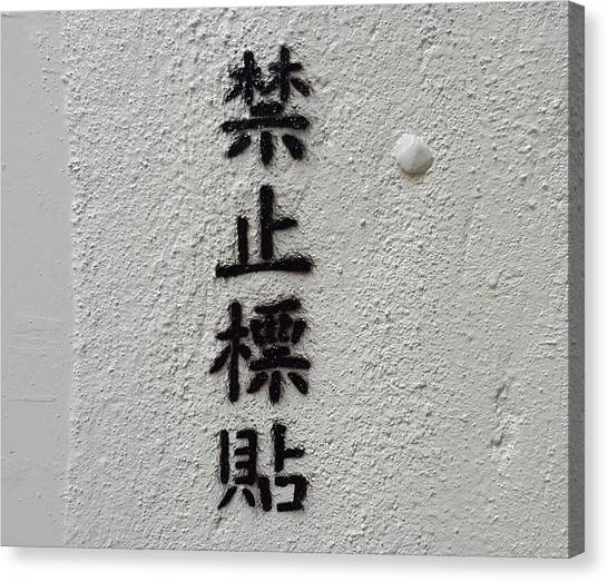 Graffiti Walls Canvas Print - Traditional Characters Non Stickers by Kathleen Wong