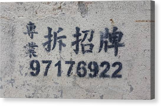 Graffiti Walls Canvas Print - Traditional Characters Professional Signage Removal by Kathleen Wong
