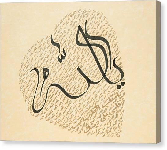 Ya Allah In Heart Black On Gold Canvas Print