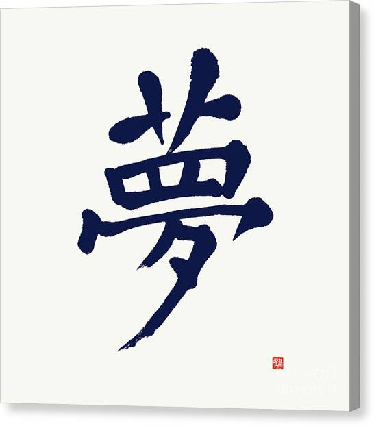 Chinese Symbol Canvas Prints Page 24 Of 41 Fine Art America