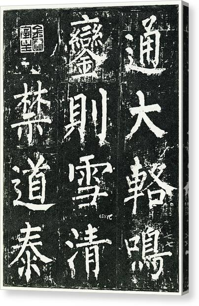 Ancient Chinese Calligraphy Xxxl Canvas Print