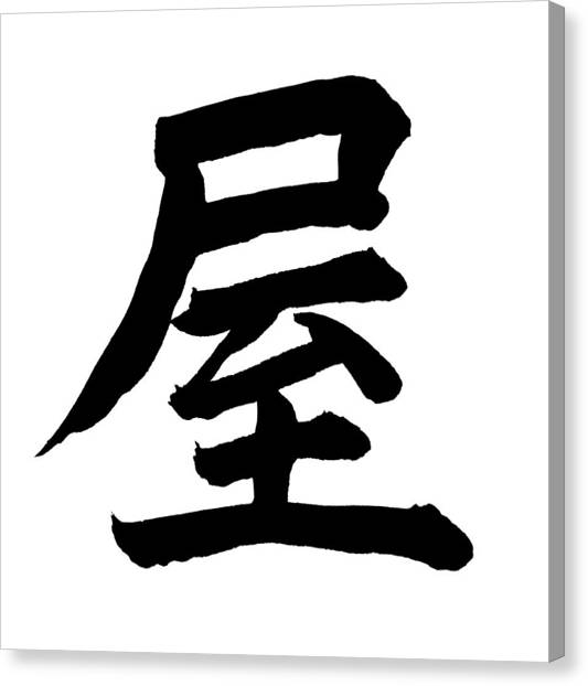 Chinese Calligraphy - House Canvas Print by Blackred
