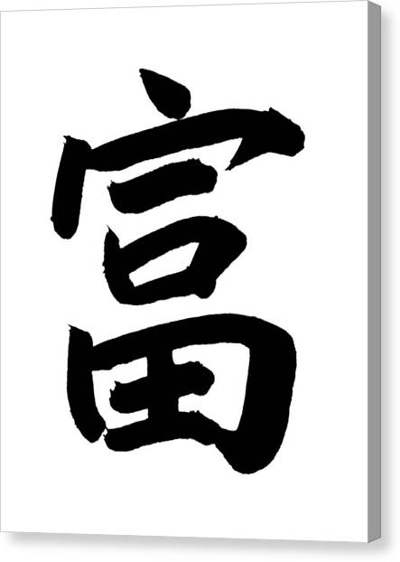 Chinese Calligraphy - Wealth Canvas Print