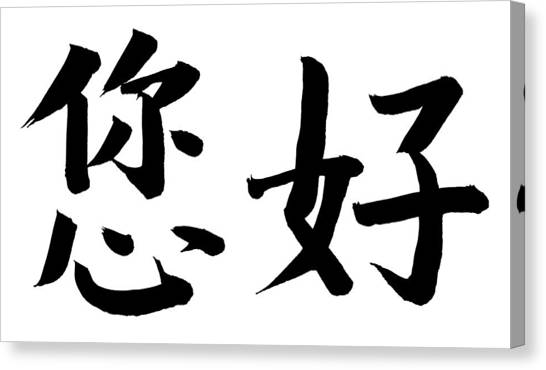 How Are You Or Ni Hao In Chinese Canvas Print by Blackred