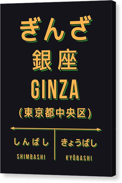 Japan Canvas Print - Retro Vintage Japan Train Station Sign - Ginza Black by Ivan Krpan