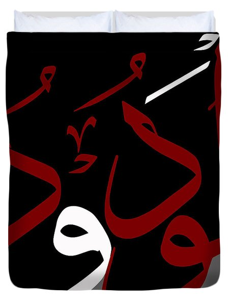 Al-wadood Duvet Cover