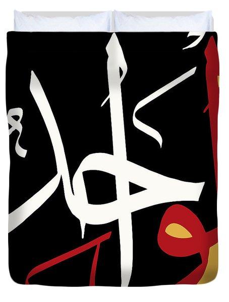 Al Wahid Duvet Cover