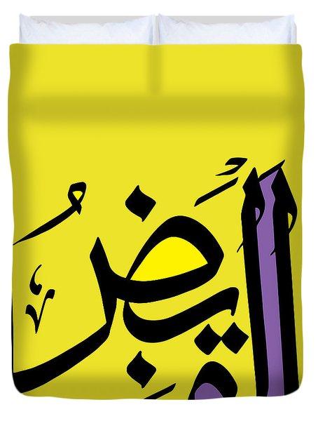 Al-qabid Duvet Cover by Catf