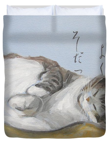 A Child Who Sleeps Well Grows Well Duvet Cover