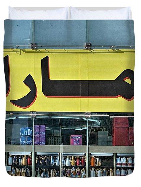Abu Dhabi Shopfront Duvet Cover