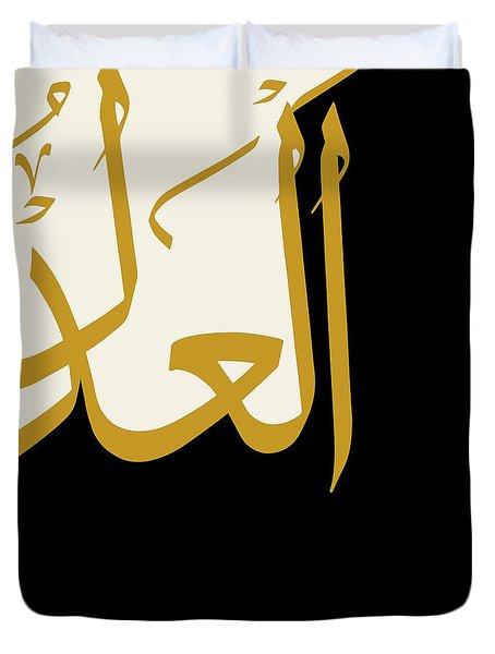 Al-adl Duvet Cover