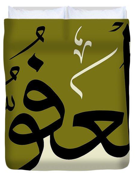 Al-'afuww Duvet Cover