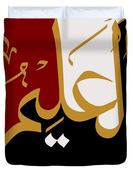 Al-aleem Duvet Cover