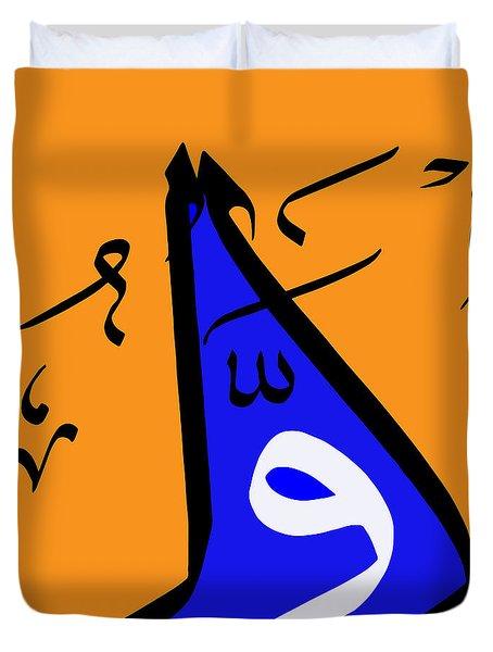 Al-'awwal  Duvet Cover
