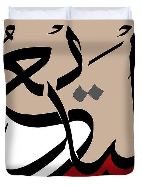 Al-badi Duvet Cover