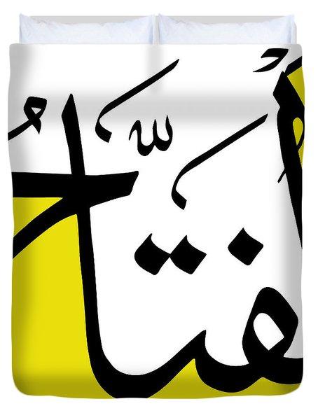 Al-fatah Duvet Cover