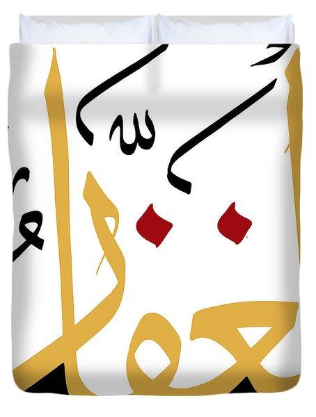 Al-ghaffar Duvet Cover
