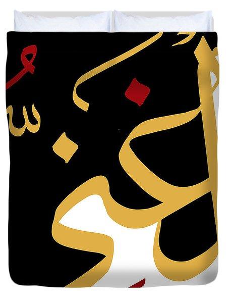 Al-ghanee Duvet Cover