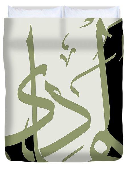 Al-hadi Duvet Cover