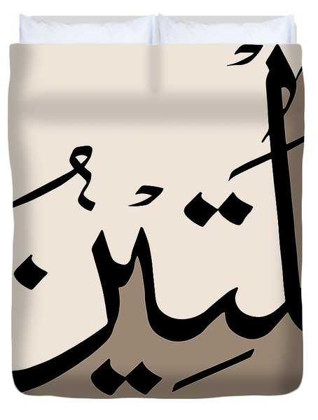 Al-mateen Duvet Cover