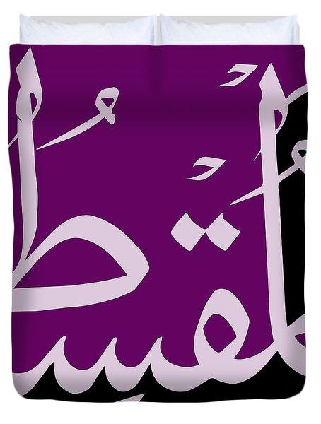 Al-muqsit Duvet Cover