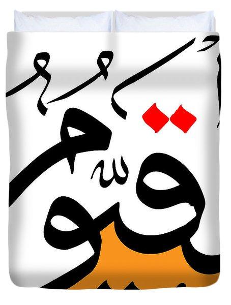 Al-qayyum Duvet Cover