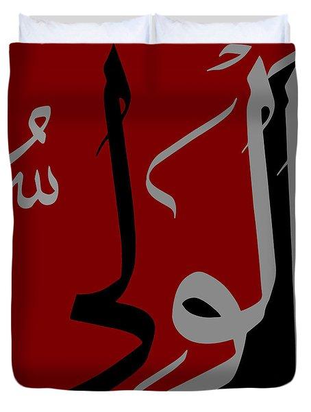 Al-wali Duvet Cover