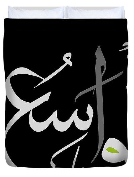 Al-wasi' Duvet Cover