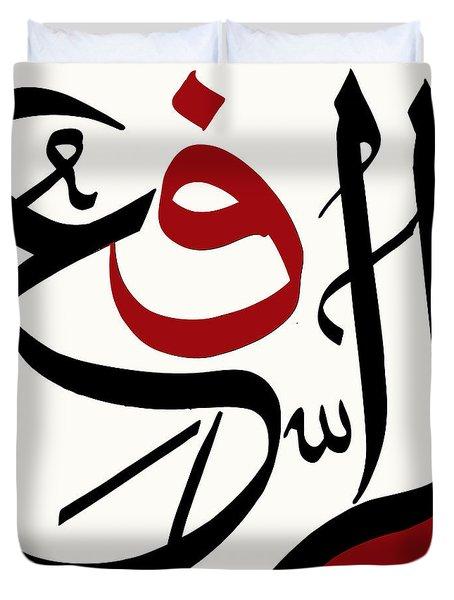 Ar-rafi' Duvet Cover