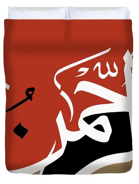 Ar-rahman Duvet Cover