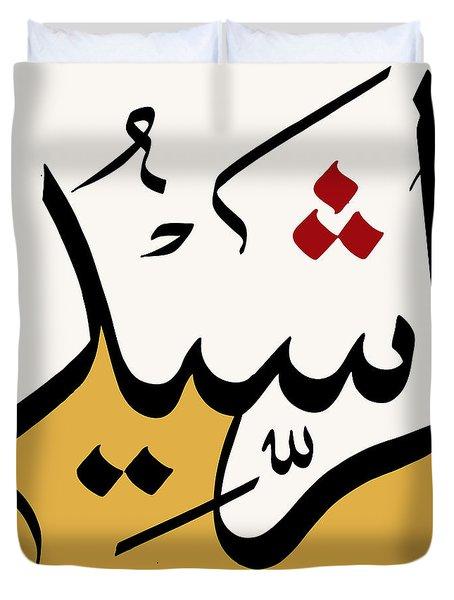 Ar-rasheed Duvet Cover