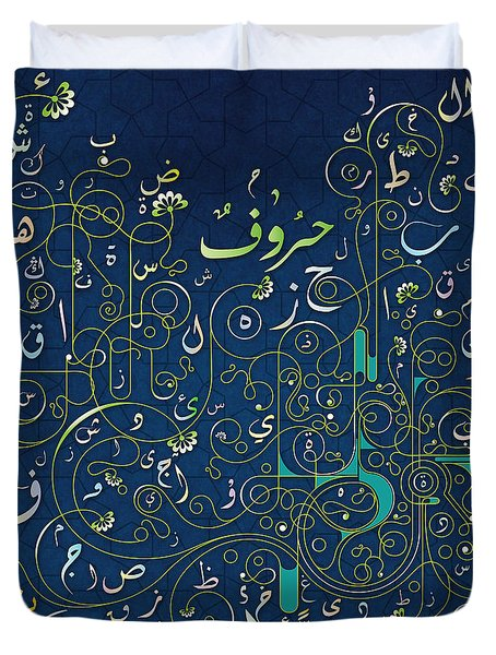 Arabic Alphabet Sprouts Duvet Cover