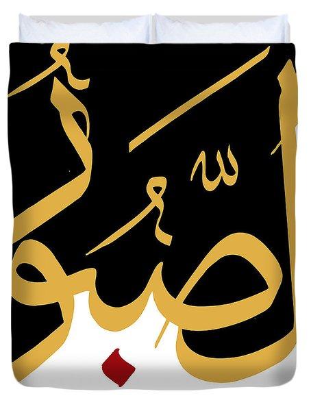 As-sabur Duvet Cover