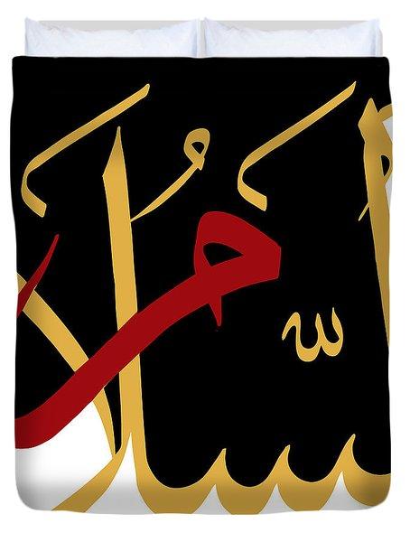 As-salam Duvet Cover