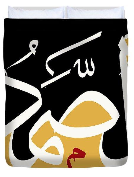 As-samad Duvet Cover