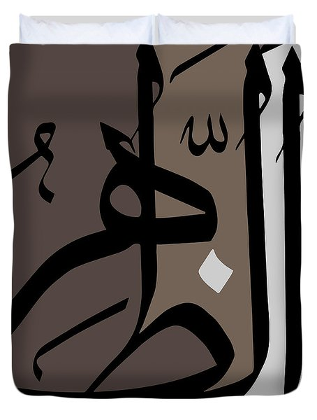 Az-zahir Duvet Cover