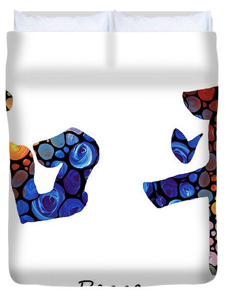 Chinese Symbol - Peace Sign 16 Duvet Cover