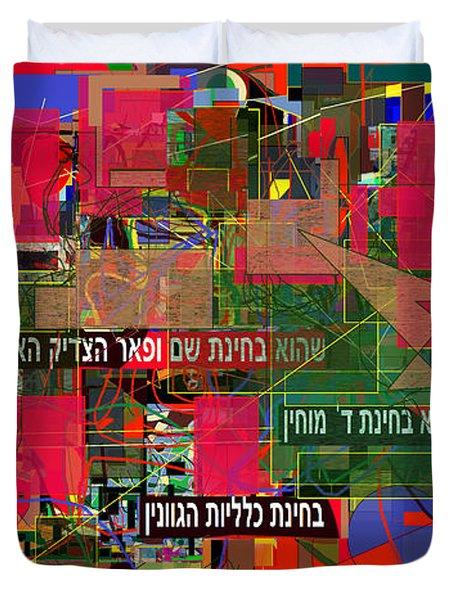 from Likutey Halachos Matanos 3 4 b Duvet Cover by David Baruch Wolk