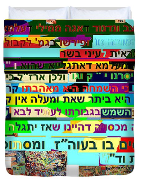 from Sefer HaTanya chapter 26 d Duvet Cover by David Baruch Wolk