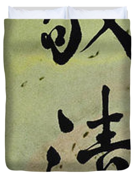 Japanese Principles Of Art Tea Ceremony Duvet Cover