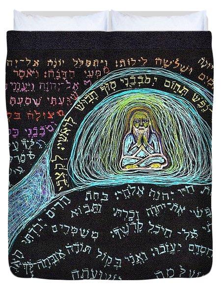 Jonah Prayer Four Duvet Cover by Hidden  Mountain