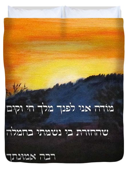 Duvet Cover featuring the painting Modeh Ani Prayer With Sunrise by Linda Feinberg