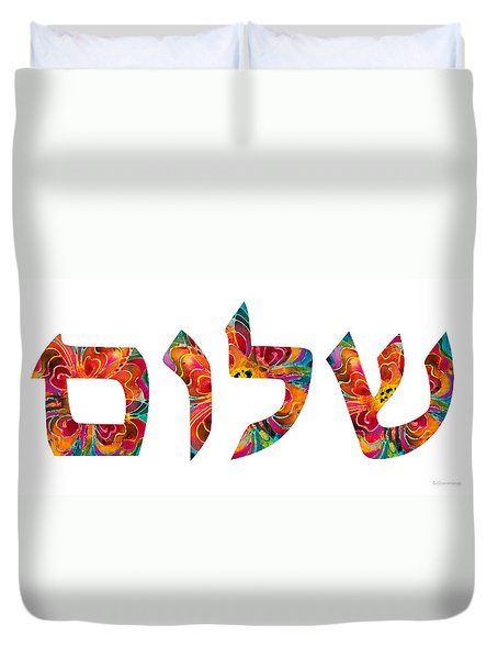 Shalom 12 - Jewish Hebrew Peace Letters Duvet Cover by Sharon Cummings