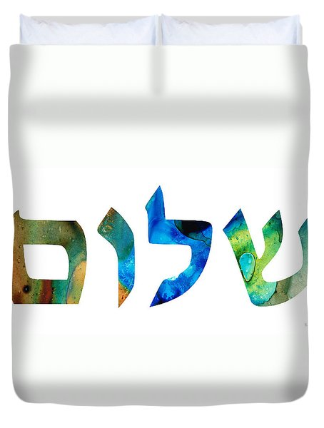 Shalom 15 - Jewish Hebrew Peace Letters Duvet Cover by Sharon Cummings