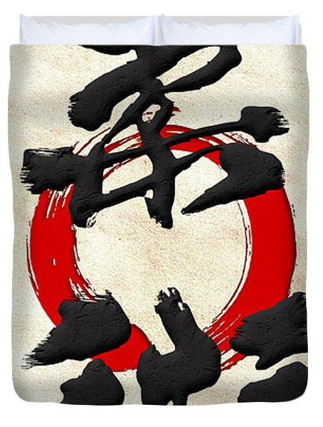 Japanese Kanji Calligraphy - Jujutsu Duvet Cover